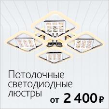 Светодиодные потолочные люстры